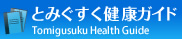 tomigusuku health guide