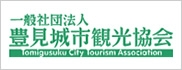 Tomigusuku-shi tourist association