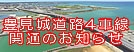 News of Tomigusuku road 4 traffic lane opening