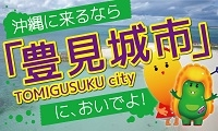 "Come to ""Tomigusuku-shi"" if we come to Okinawa"
